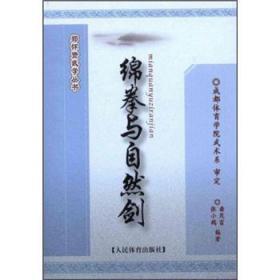 绵拳与自然剑--郑怀贤武学丛书