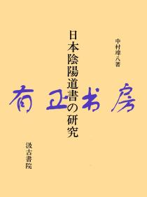中村璋八《日本阴阳道书の研究》(大部分内容是中文 打印本)