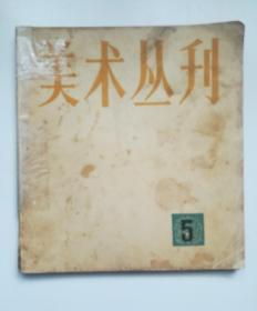 美术丛刊 5 内有雷诺阿、梵高、伦勃朗等作品