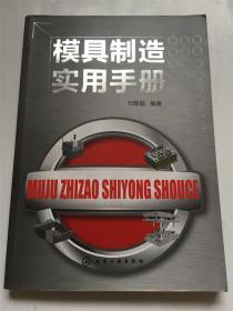 模具制造实用手册/刘朝福 编著  正版原书
