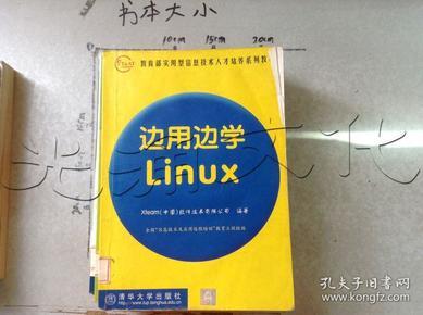 边用边学Linux