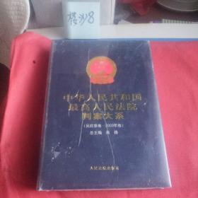 中华人民共和国最高人民法院判案大系(民商事卷2000年卷)