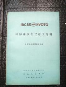 国际橡胶会议论文选编橡胶加工和制品分册