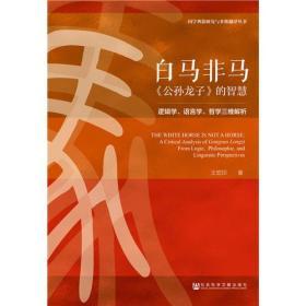 白马非马 《公孙龙子》的智慧 逻辑学、语言学、哲学三维解析