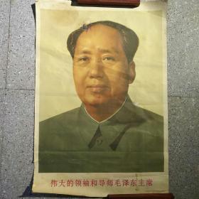 文革宣传画:伟大的领袖和导师毛泽东主席 75*51cm