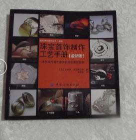 珠宝首饰制作工艺手册(最新版)-一本传统与现代技术的综合视觉指南