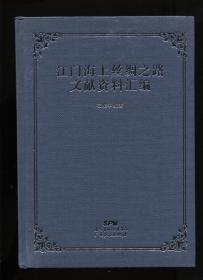 江门海上丝绸之路文献资料汇编
