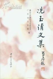 冼玉清文集