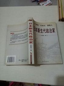 日本新生代政治家 吴寄南签名