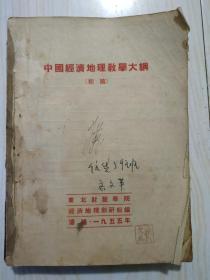 中国经济地理教学大纲(初稿)1955年 东北财经学院