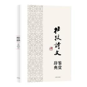 中国文学名家名作鉴赏辞典系列·杜牧诗文鉴赏辞典
