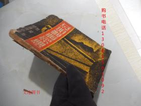 造物者悲多汶(贝多芬)( 民国三十五年初版 ).