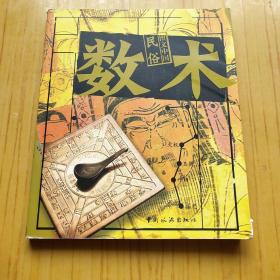图文中国民俗 数术
