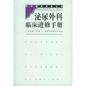 泌尿外科临床进修手册