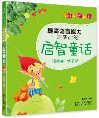 学前经典阅读:提高语言能力一定要读的启智童话