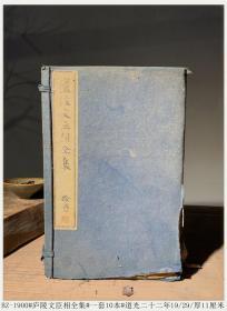 BZ-1900#庐陵文臣相全集#一套10本#道光二十二年/清代手抄本