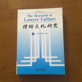 律师文化研究