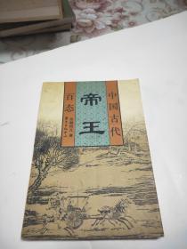 中国古代帝王百态