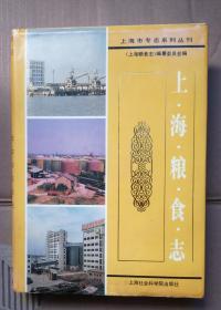 上海粮食志