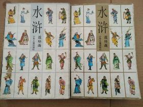 水浒连环画(上下)两册