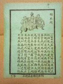 """民国戏单:桐林记糖果厂绿彩纸是石印 独木关  背贴桐林记糖果厂 """"   八宝凉糖糖标一张"""