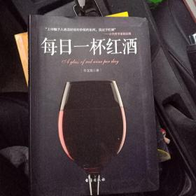 每日一杯红酒