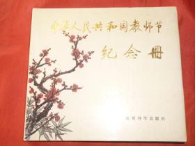 中华人民共和国教师节纪念册【私藏未用】