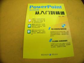 *powerpoint办公应用从入门到精通——少量字迹