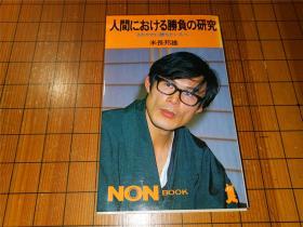 【日本原版围棋书】关于人的胜负研究