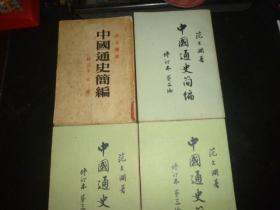 中国通史简编(修订本第一编、第二编、第三编一、二册)全4册 竖版繁体 有详细描述