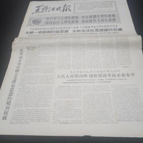 文革老报纸。黑龙江日报。1966年9月14日。