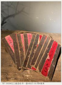 BZ-1935#太上慈悲经书一套9本/清代手抄本