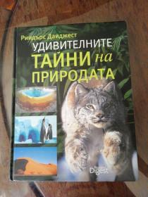 俄文原版:Pийдъpc Дaйджecт:УДИBИTEЛHИTE TAЙHИ HA ЛРИPOДATA Reader's Digest