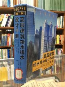 高层建筑给水排水设计手册 第二版 16开 精装一厚册 1120页
