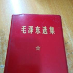毛泽东选集(一卷本)9