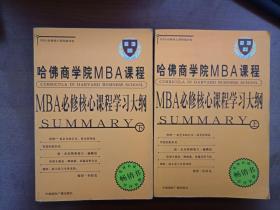 哈佛商学院MBA课程——MBA必修核心课程学习大纲 (上下)