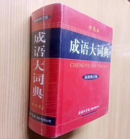 成语大词典彩色本最新修订版