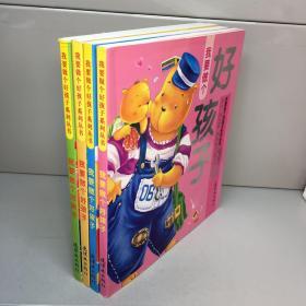 我要做个的好孩子系列丛书:《健康快乐》《勇敢坚强》《聪明能干》《爱心分享》全四册 全彩插图注音版,24开09年一版一印