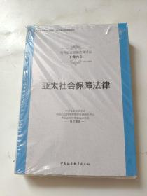 亚太社会保障法律/世界社会保障法律译丛