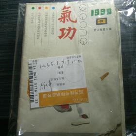 气功  1990.1.2.3.5.6.7.9.11.12