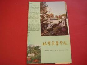 北京气象学院(宣传画页)邹竞蒙 章基嘉等图片