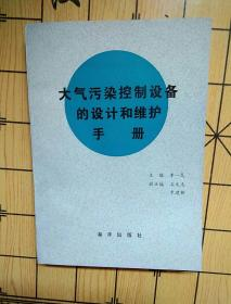 大气污染控制设备的设计和维护手册   (印数400册)