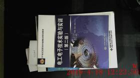 电工电子技术实验与实训 第二版