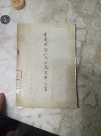 中国国家与法的历史参考书:第一分册