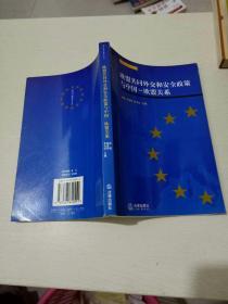 欧盟共同外交和安全政策与中国——欧盟关系