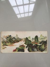 1962年年历片 桂林山水(阳太阳.刘锡永作)
