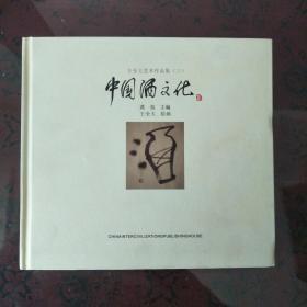 王全大艺术作品集-中国酒文化