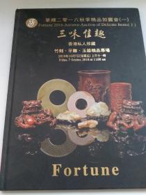 华辉2016秋季拍卖会图录……竹刻,牙雕玉器精品专场