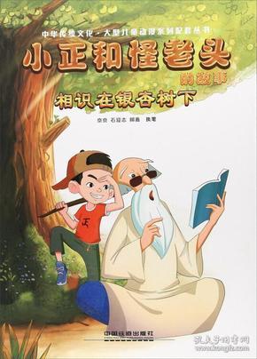 小正和怪老头的故事 相识在银杏树下