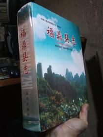 中华人民共和国地方志.福建省-福鼎县志 2003年一版一印2000册 精装带书衣 近全品